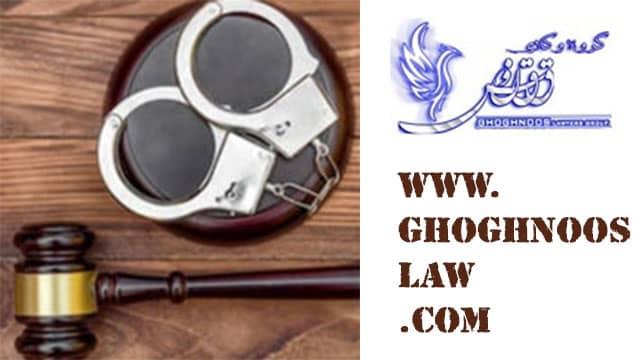 قرارهای تامین و نظارت قضایی