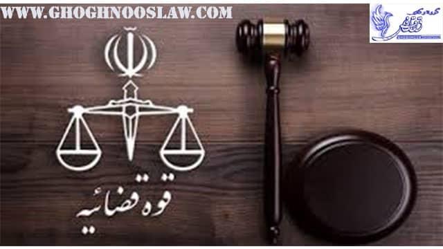 دادسرای عمومی و انقلاب تهران| گروه وکلای ققنوس