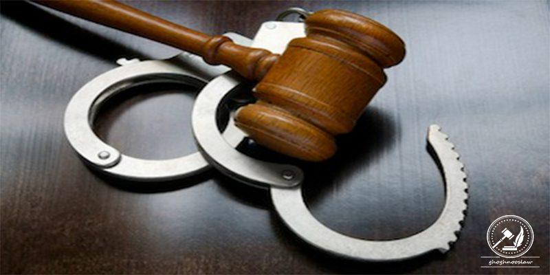 قوانین مربوط به حق و حقوق متهم
