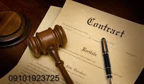 تنظیم قراردادها