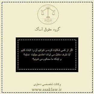 کانال تلگرام حقوقی