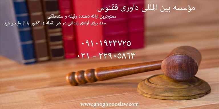 وثیقه و سند برای ازادی زندانی