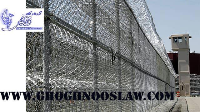 چگونگی مرخصی زندانیان