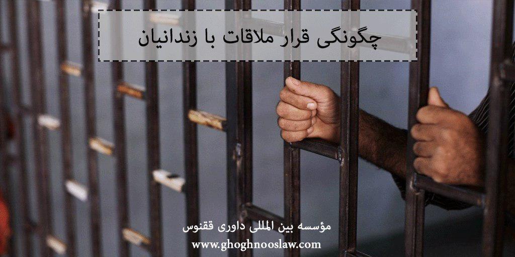 قرار ملاقات با زندانیان