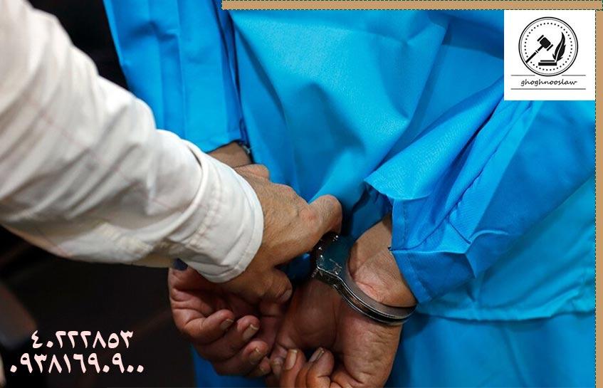 تهیه سند برای زندانی