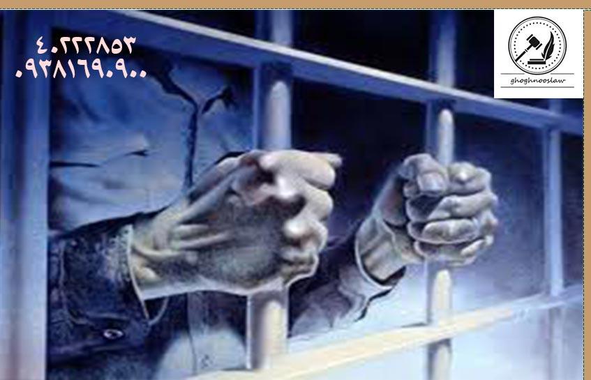 شرایط اجاره سند برای وثیقه زندانی