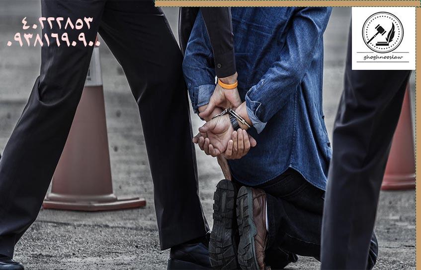 مهلت اعتراض به قرار بازداشت