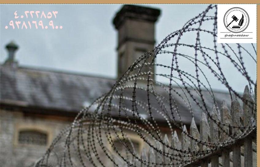 هزینه اجاره سند برای وثیقه زندانی