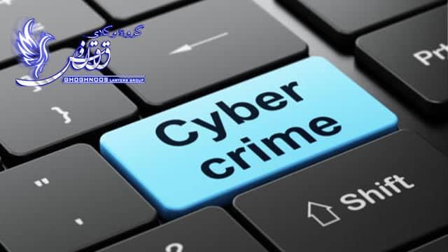دادسرای جرایم رایانه ای