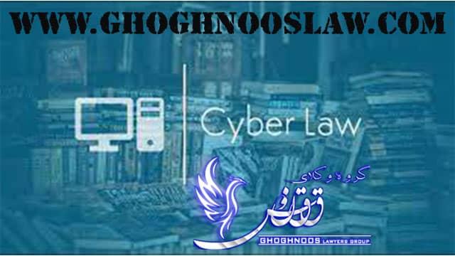 Cybercrime Court