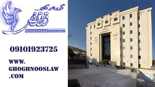 دادسرای عمومی و انقلاب ناحیه 5