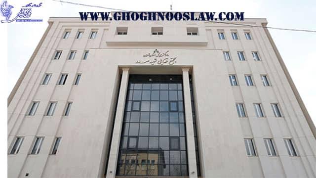 مجتمع قضایی شهید صدر