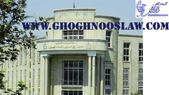 دادسرای عمومی و انقلاب تهران