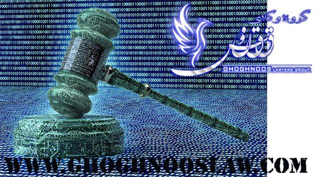 دادگاه جرایم رایانه ای