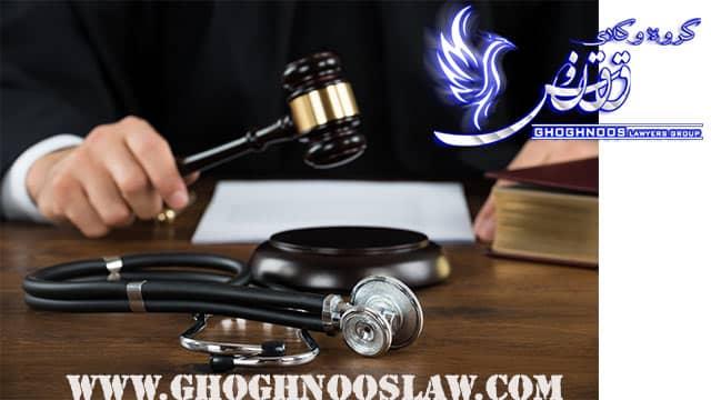 Tehran Medical Crimes Lawyer