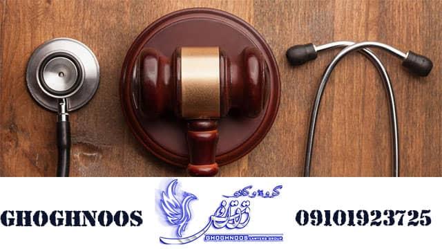 وکیل جرایم پزشکی تهران